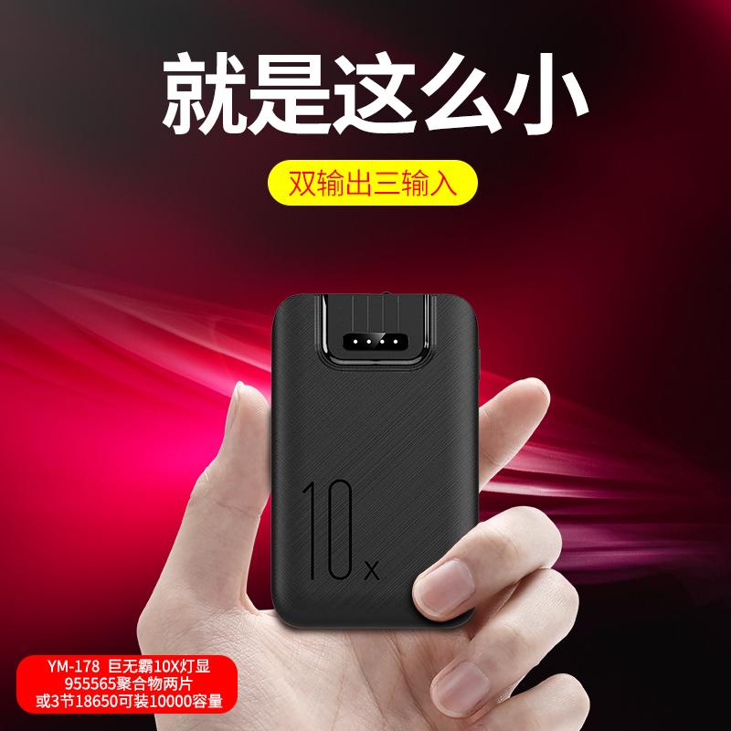 中國代購 中國批發-ibuy99 安卓手机 10000mah充电宝器迷你智能安卓任何手机平板通用备用电池移动电源