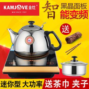 金灶A613家用小号电磁炉茶具套装大功率平底烧水壶迷你电磁茶炉单