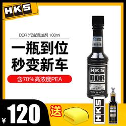 hks毒药ddr燃油清洁型积碳清洗剂