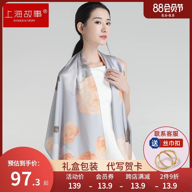 上海故事真丝丝巾女夏季薄款桑蚕丝围巾2021送礼妈妈老师礼盒披肩