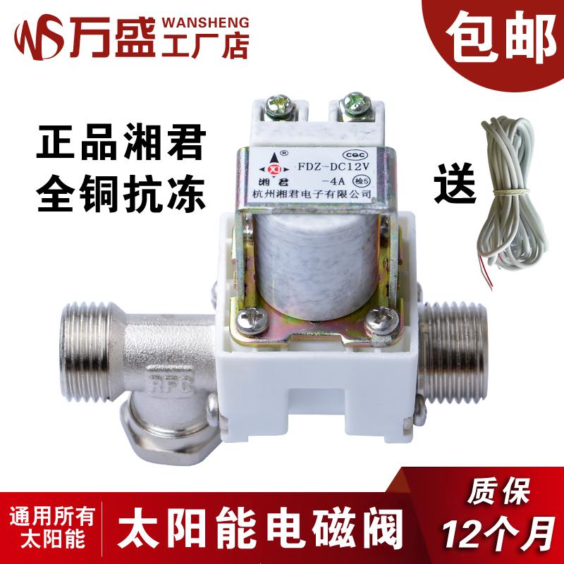 Солнечной энергии горячая вода устройство вода контроль электромагнитный клапан солнечной энергии электромагнитный клапан монтаж DC12V электромагнитный клапан река сянцзян монарх