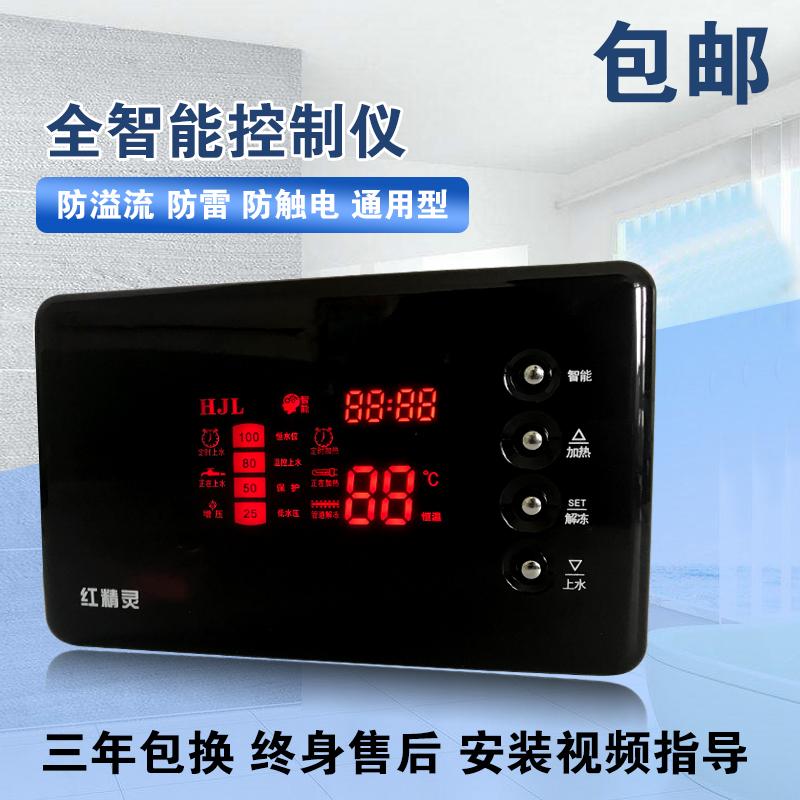 包郵 太陽能熱水器控制器儀錶通用 全自動上水顯示器智能水溫水位