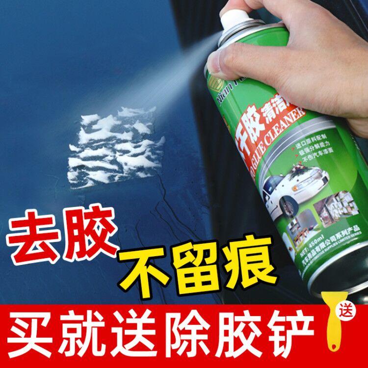 除胶剂去胶清洁剂汽车家用清洗粘胶