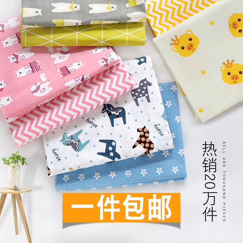 纯棉布料宝宝斜纹面料儿童床品被套卡通婴儿床单棉布布头清仓处理