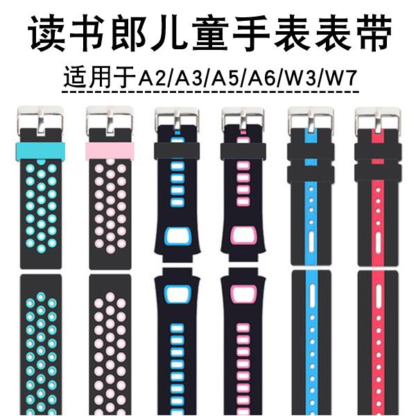 读书郎儿童电话手表A2/A3/A5/A6/W3/W7手表带腕带带子配件