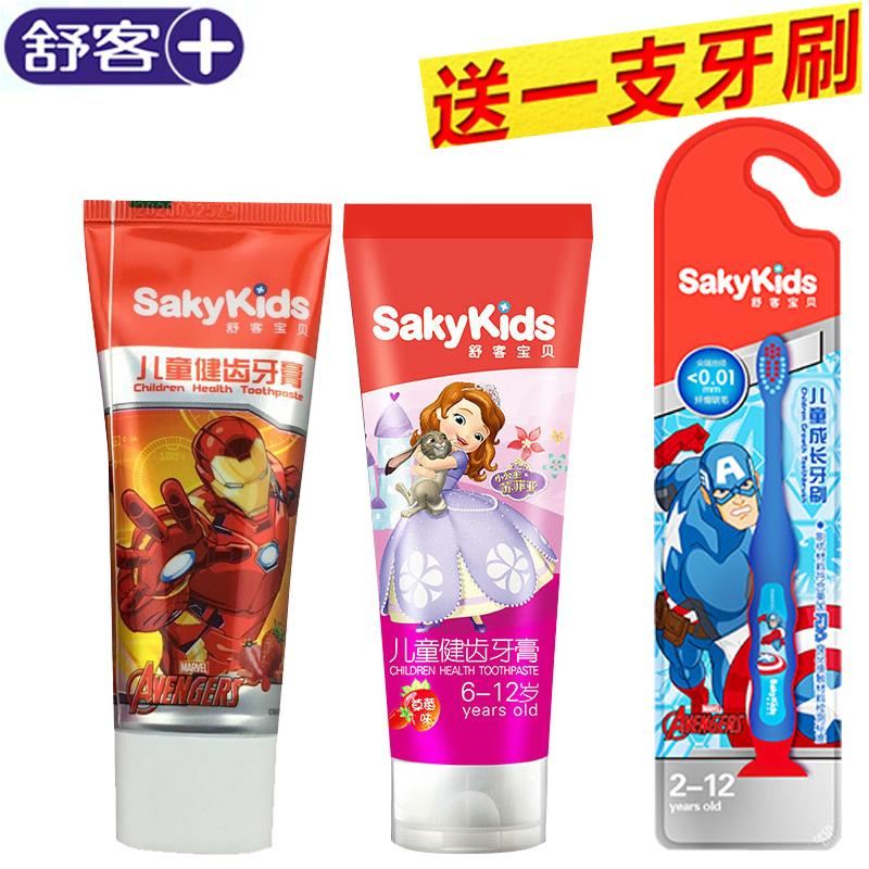 舒客舒克儿童健齿牙膏草莓味防蛀无氟可吞咽6-12岁 60g*2支包邮
