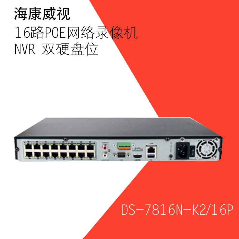 Haikang ds-7816n-k2 / 16p mobile detection alarm 16 way network PC hard disk recorder authentic
