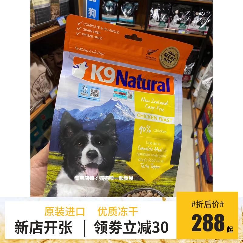 新西兰进口K9 Natura冻干狗粮主食牛肉鸡肉羊肉鳕鱼犬粮零食500g优惠券
