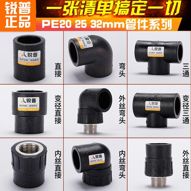锐普PE水管管材管件 20 25 32内丝外丝变径直接弯头三通配件接头