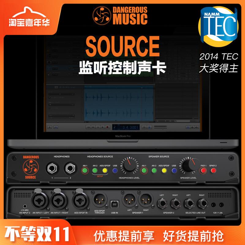 【叉烧网】Dangerous Music Source 监听控制器专业声卡音频接口