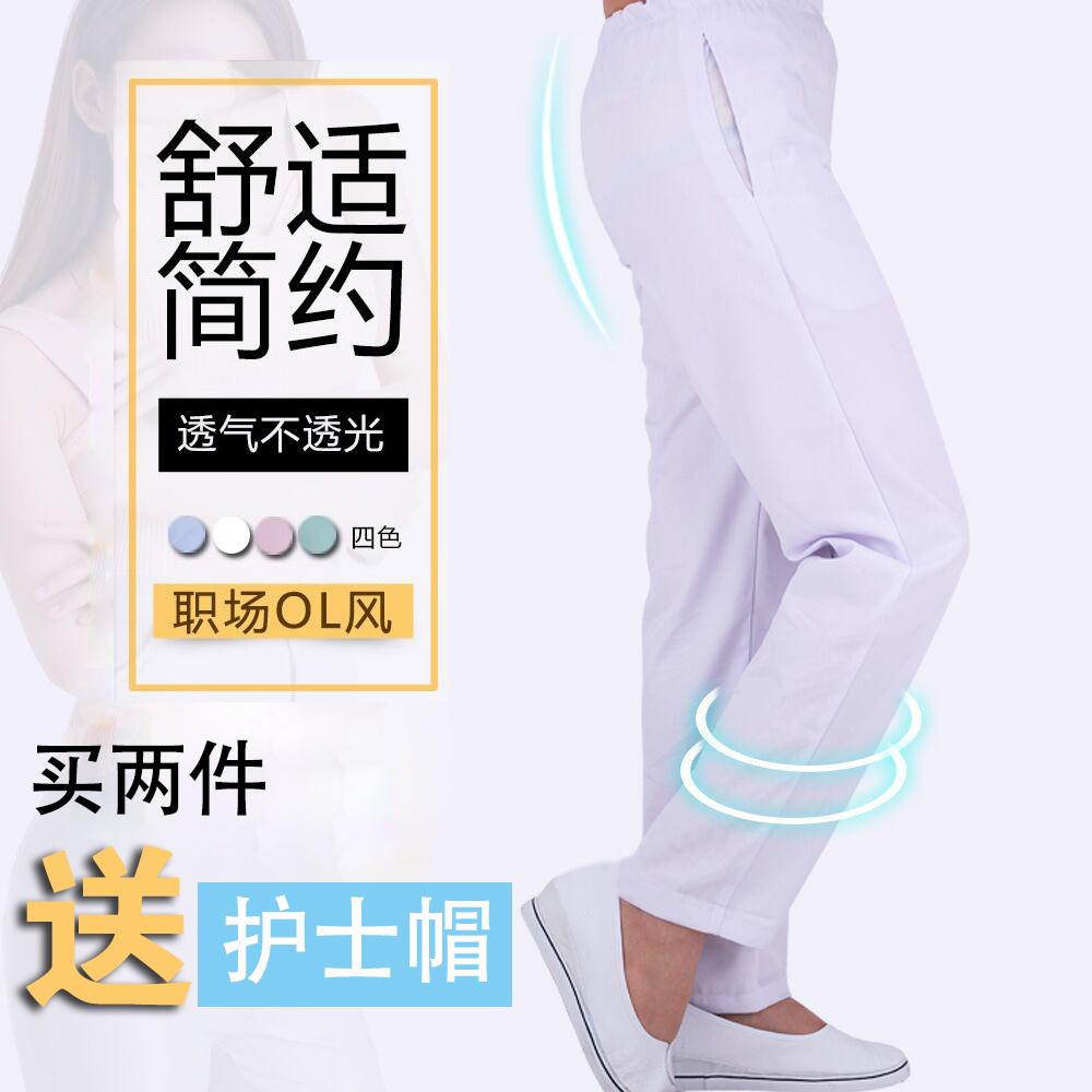 護士褲白色冬裝護士褲子粉色藍色夏裝松緊腰褲子大碼醫生褲護士服
