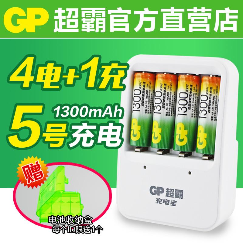 5号充电套装 超霸充电电池5号aa充电电池五号1300毫安儿童宝宝玩具电池剃须刀麦克风充电电池可代替1.5v电池