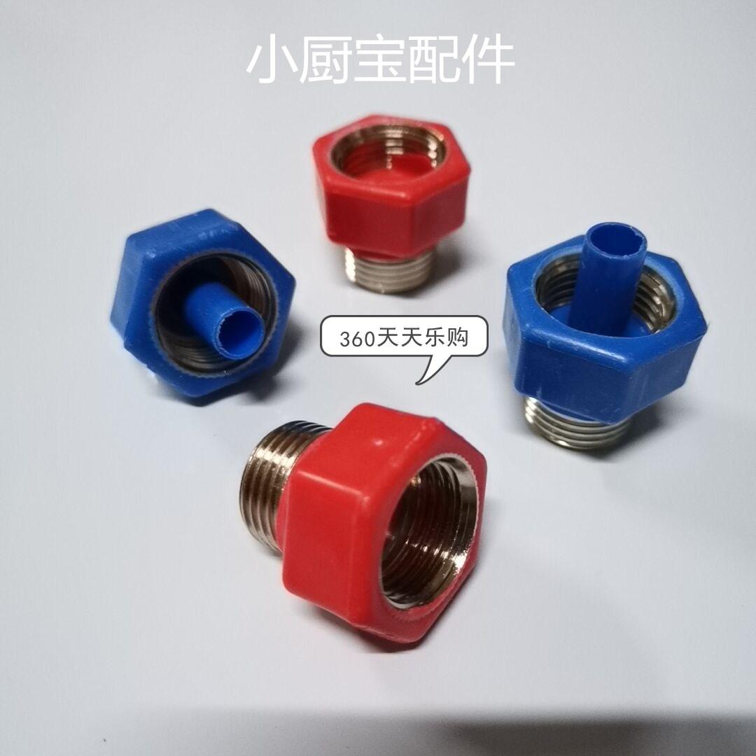 电热水器红色蓝色配件小厨宝隔电墙安全阀上螺丝四分接头阿诗丹顿