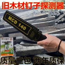 米10地下考古寻宝探宝器金属探测器高精度探测仪705手持式探宝仪