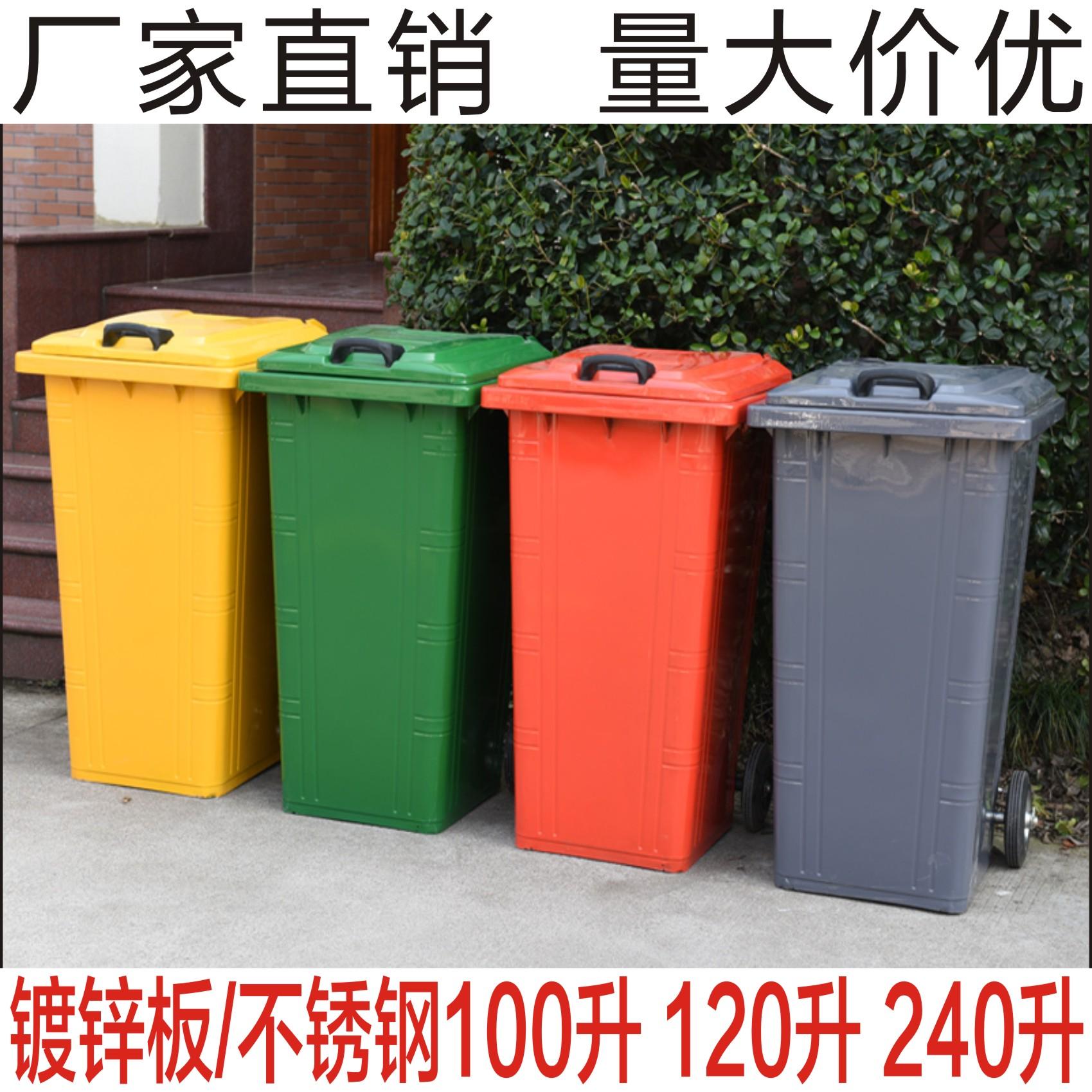 Большой открытый мусор 240л для санитарии на открытом воздухе 120 литров 100л из нержавеющей стали
