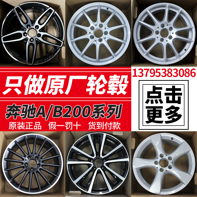 适用于奔驰17 18寸b180 b200 a160 a200轮毂汽车钢圈铝合金胎铃