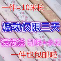 衣柜家具翻新自粘墙纸田园欧式卧室宿舍墙壁纸墙纸壁纸PVC宽60