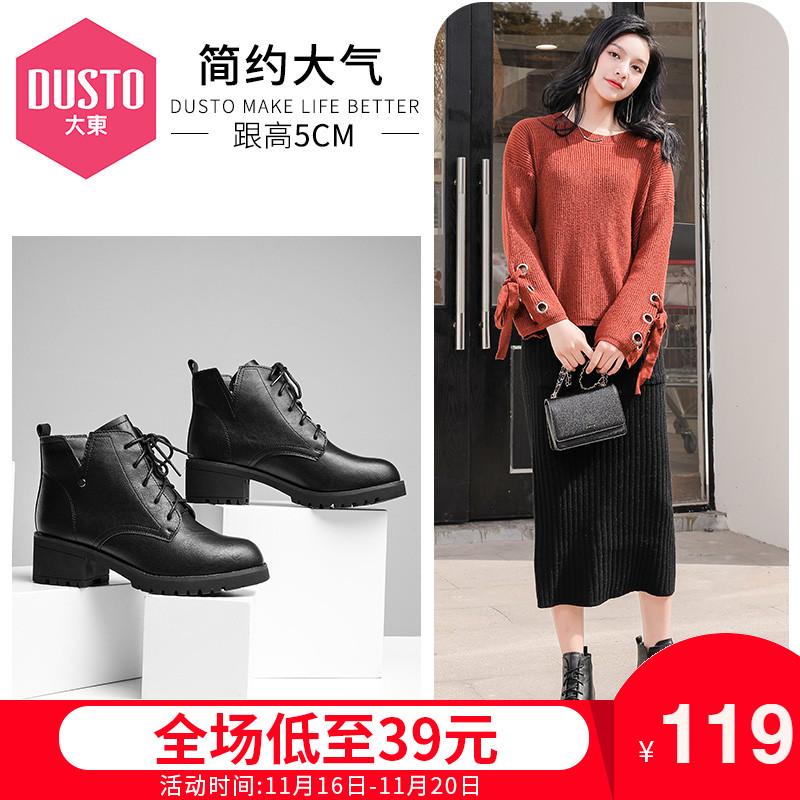 dusto/大东2018冬季新款马丁靴_网红优惠券