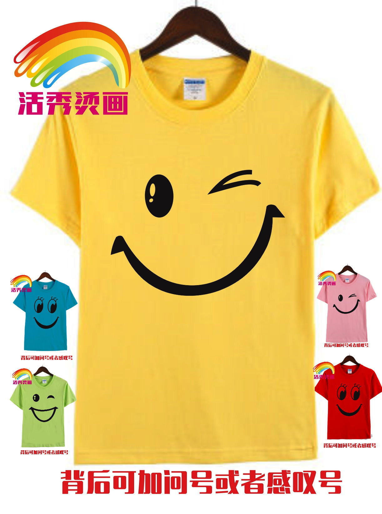Pure cotton childrens kindergarten T-shirt smart baby performance costume smile smile 61 childrens Day T-shirt, parent-child clothing
