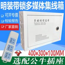家用明装多媒体集线箱信息箱 带锁弱电布线网络箱300 400 挂墙式