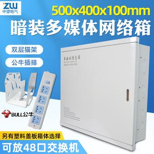 多媒体集线箱暗装 500 饰 400弱电箱家用网络箱交换机布线箱装 大码