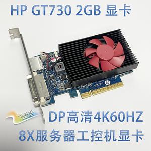 原装 GT730 2G PCIE 8X服务器工控机显卡16X通用DP高清4K60HZ