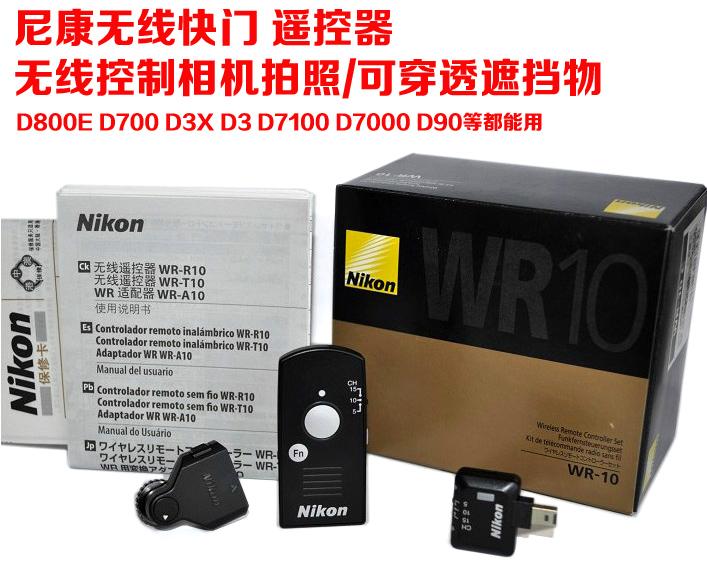 [尼康WR-10] комплект D810D800E D750 D610D7200D7100 D3D4s без [线遥控器]