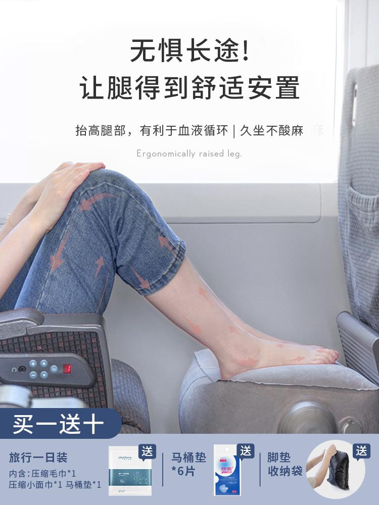 Переносные надувные подушечки для ног высокая Железный самолет, сна, артефакт, поездка на поезде дальнего следования, жесткое сиденье, подставка для ног на табурете