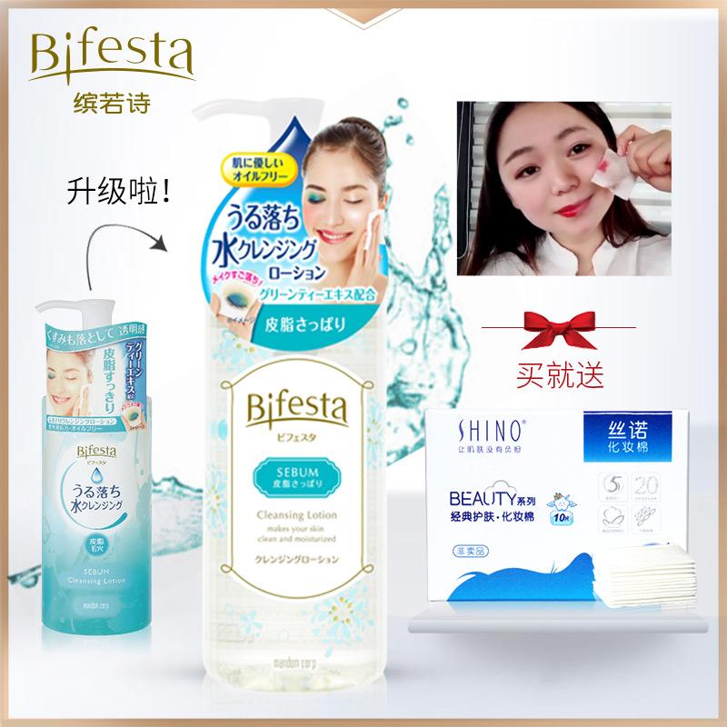 日本Bifesta缤若诗美肌卸妆液面部卸妆水绿茶紧致清爽漫丹非曼丹