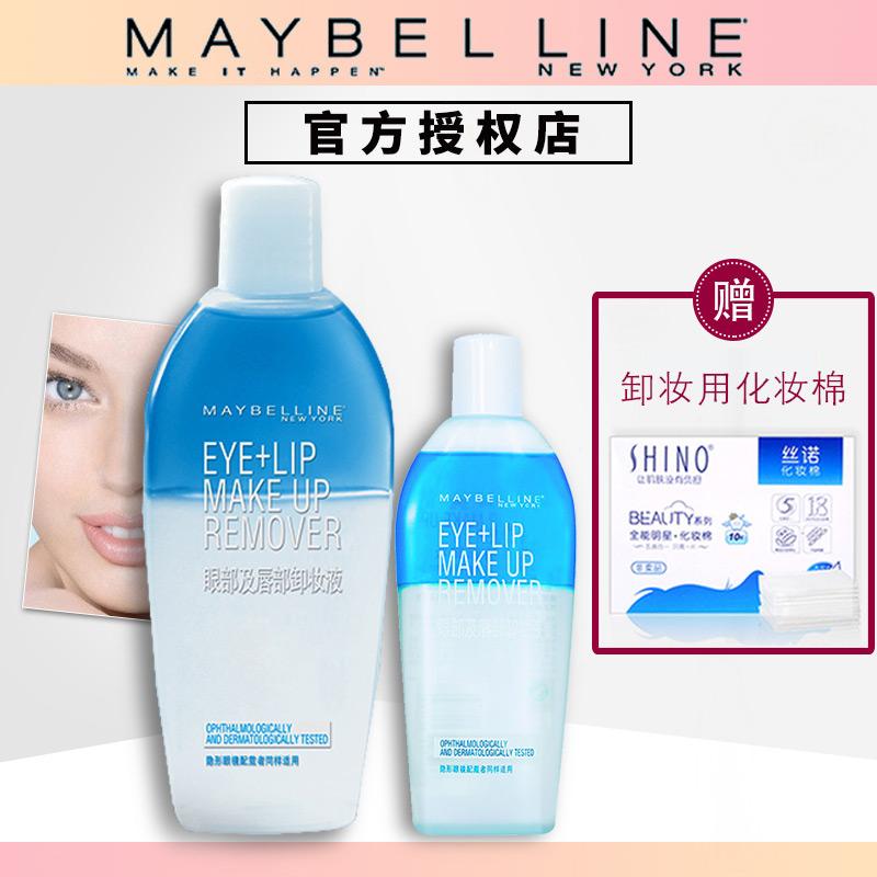 品牌授权美宝莲眼唇卸妆液深层清洁温和水油分离卸妆水正品
