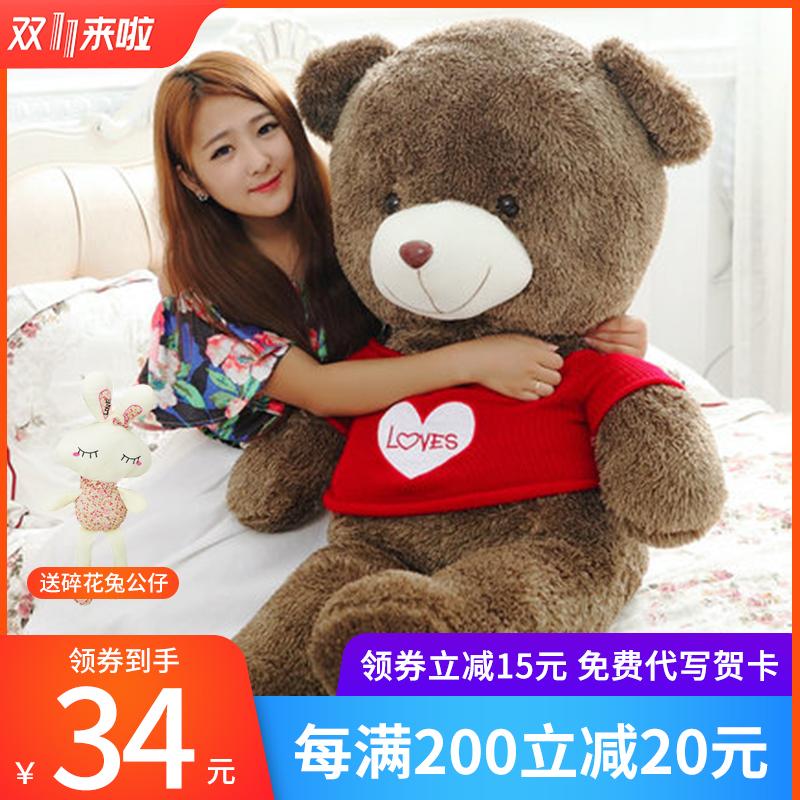 大熊毛绒玩具送女友泰迪熊公仔会说话娃娃抱抱熊儿童闺蜜生日礼物