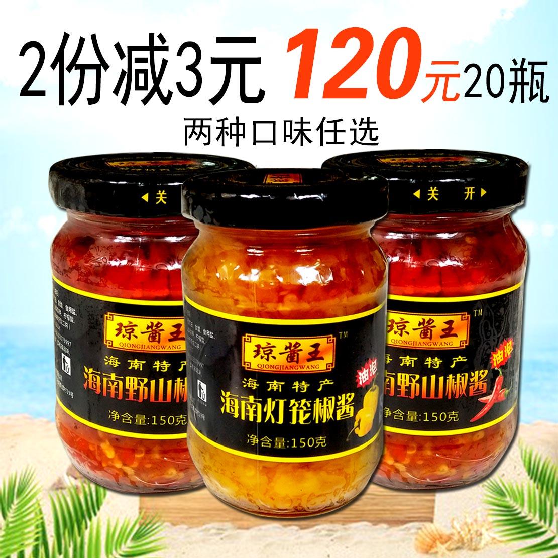 海南特产 琼酱王 黄灯笼椒/野山椒辣椒酱150gX3瓶 油泡特辣无南瓜