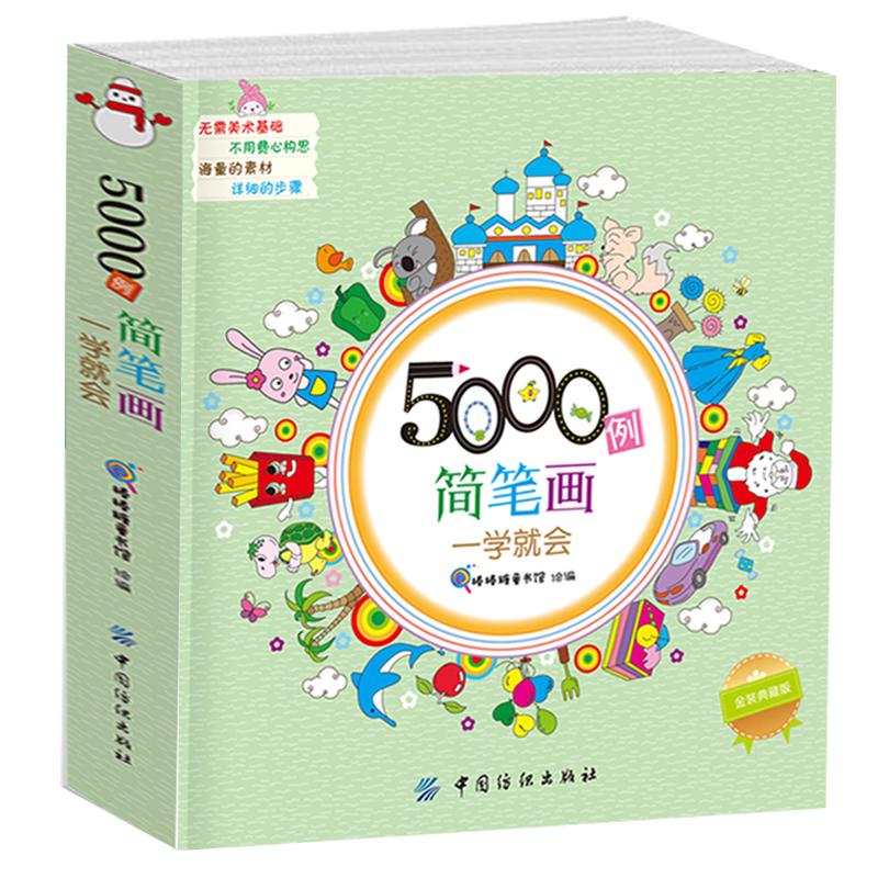 中国纺织出版社旗舰店
