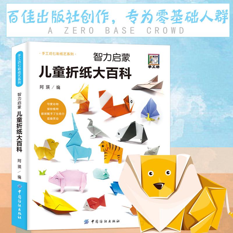 智力启蒙:儿童折纸大百科 宝宝DIY立体手工书剪折纸大全3D创意制作材料益智玩具思维游戏书儿童读物早教书籍2-3-4-5-6-7-8岁