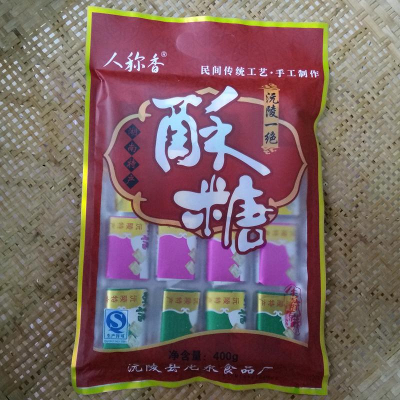 湖南沅陵县百年老牌手工人称香龙兴酥糖传统糕点休闲零食