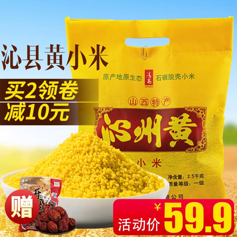 黄小米沁州黄小米5斤农家五谷杂粮小黄米新米宝宝米月子米小米粥