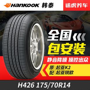 途虎包安装锐欧原配K2起亚84T70R14175H426韩泰汽车轮胎