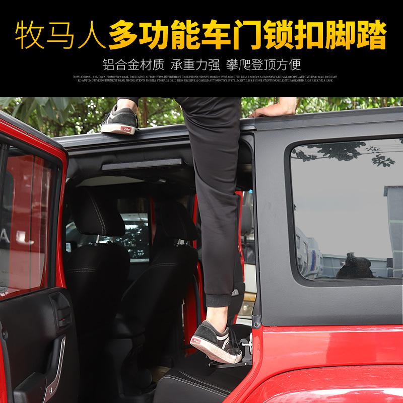 吉普jeep牧马人车门锁扣脚踏改装越野车通用金属脚踏板登顶专用件