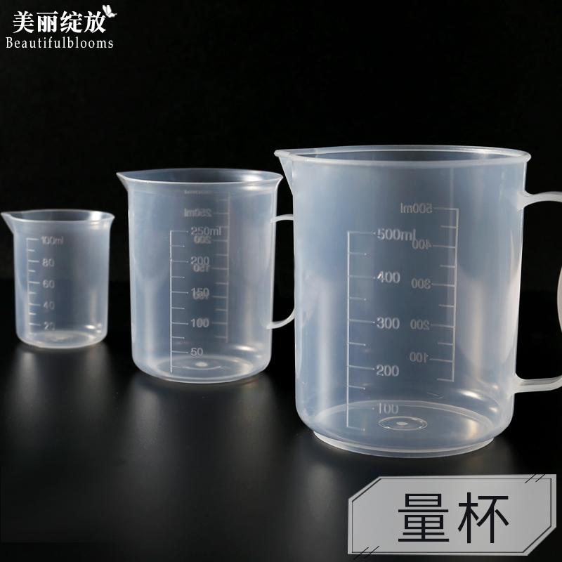 美丽绽放塑料量杯刻度杯加厚款 diy手工蜡烛用石膏搅拌杯500ml