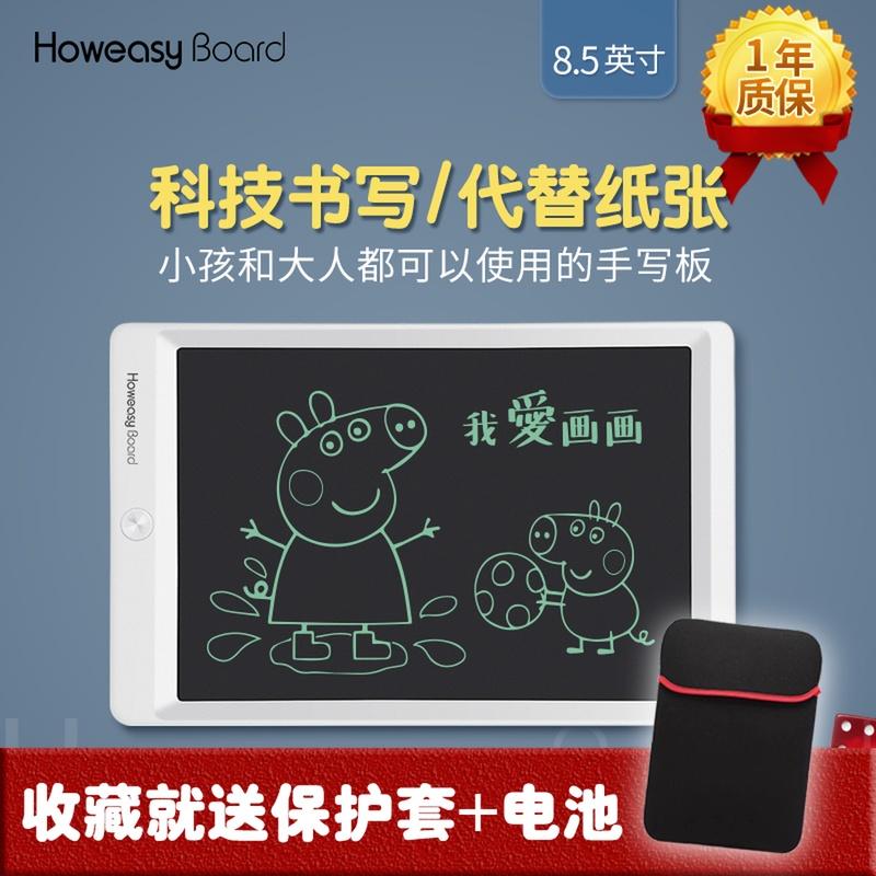 手绘板液晶手写板儿童绘画涂鸦写字光能小黑板电子手写笔记本画板