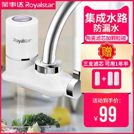 荣事达家用净水器直饮水龙头过滤器自来水滤水器净水机厨房净化图片