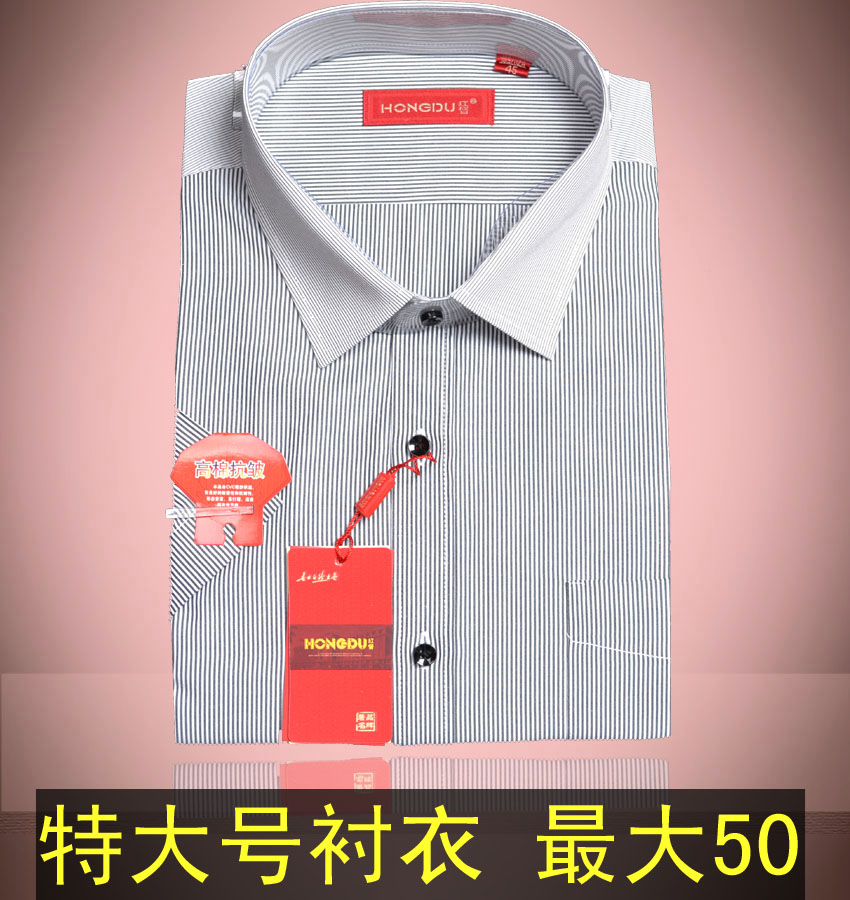 Extra large mens Short Sleeve Shirt fat plus size half sleeve shirt super fat summer mens business suit 2013