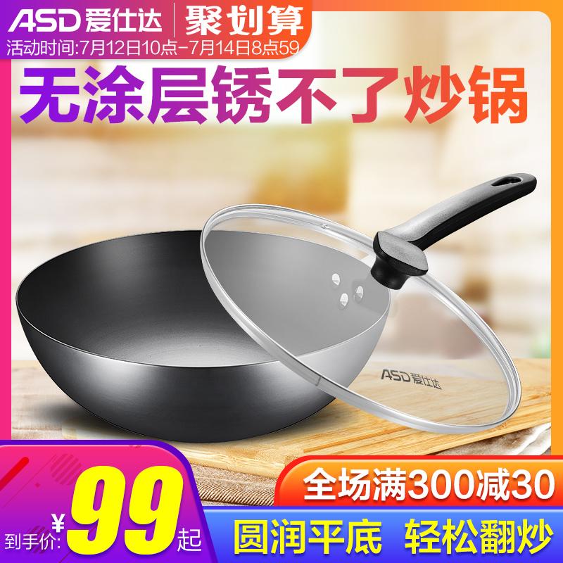 爱仕达炒锅30/32CM无涂层不易生锈家用炒锅精铁铁锅明火专用
