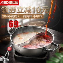 Hot pot with large household capacity of 30 for the special thick chafing pot of 304 stainless steel induction cooker