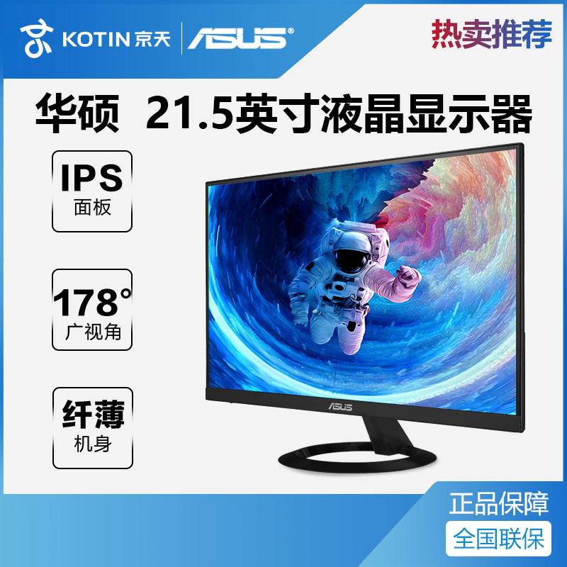 京天华盛VZ229HE 21.5英寸台式显示屏IPS屏幕液晶华硕电脑显示器