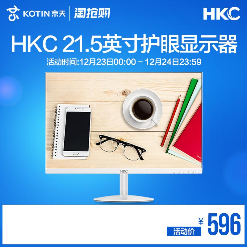 京天华盛H220 21.5英寸护眼屏幕台式液晶显示屏 HKC电脑显示器