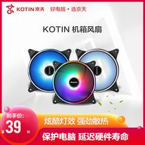 KOTIN京天臺式電腦主機電腦靜音散熱風扇降溫LED炫光12CM機箱風扇