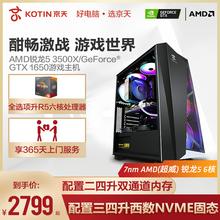 京天AMD锐龙53500XGTX1650游戏机台式机组装机高配网吧电竞办公家用高端品牌吃鸡电脑主机DIY全套