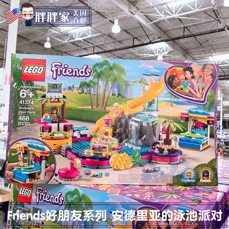 热销11件限时2件3折美国直邮 Lego乐高Friends好朋友系列安德里亚的泳池派对41374