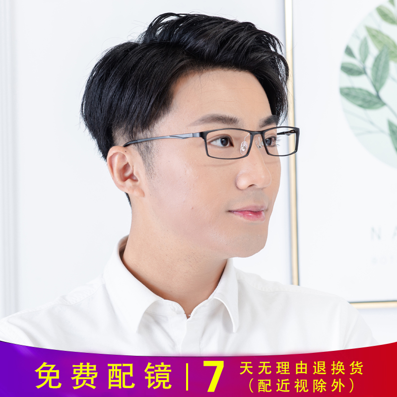 Binchi binchi spectacle frame mens myopia glasses aluminum magnesium alloy full frame fashion can be equipped with myopia lenses